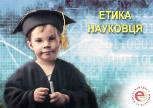 etika-naukovcay