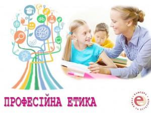 prof-etika