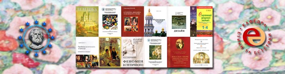 Кафедра етики та естетики НПУ імені М.П. Драгоманова