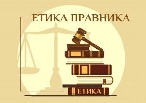 etika PRAVO